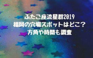 ふたご座流星群2019福岡の穴場スポットはどこ?方角や時間も調査