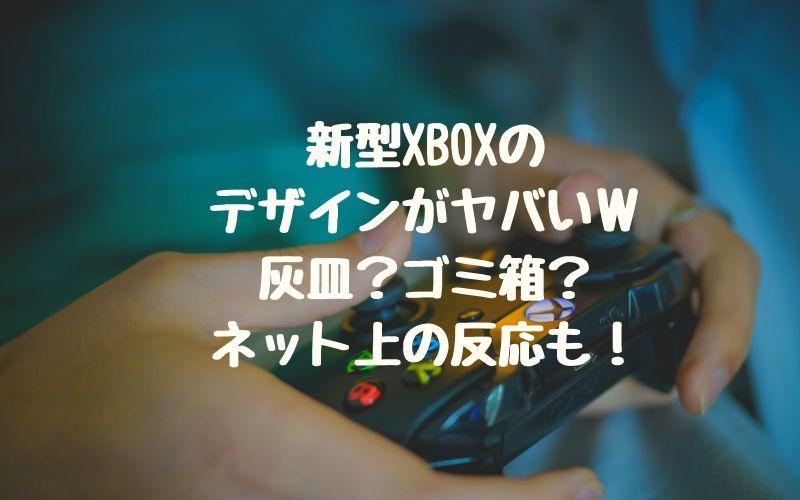 新型Xboxのデザインがヤバいw灰皿?ゴミ箱?ネット上の反応も!