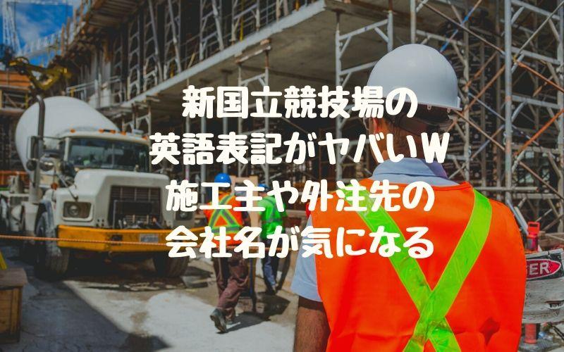 新国立競技場の英語表記がヤバいw施工主や外注先の会社名が気になる