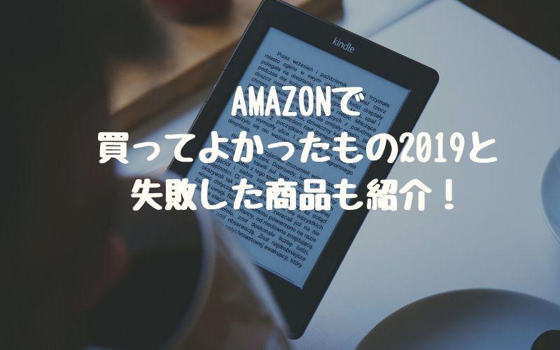 Amazonで買ってよかったもの2019と失敗した商品も紹介!