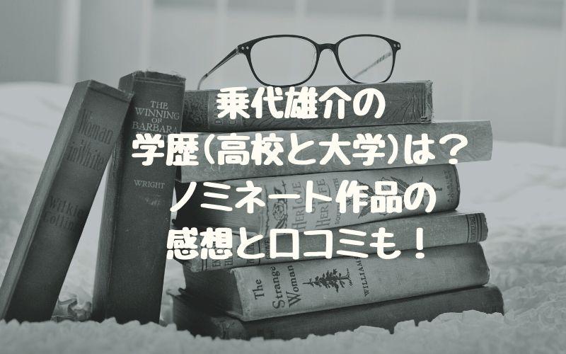 乗代雄介の学歴(高校と大学)は?ノミネート作品の感想と口コミも!