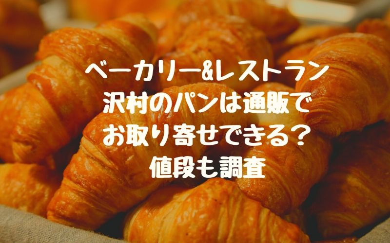 ベーカリー&レストラン沢村のパンは通販でお取り寄せできる?値段も