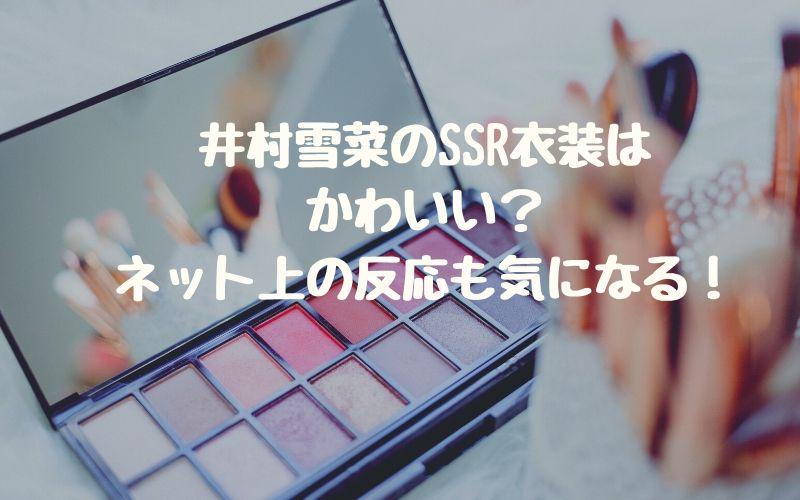 井村雪菜のSSR衣装はかわいい?ネット上の反応も気になる!
