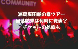 浦島坂田船の春ツアー当落結果は何時に発表?チケットの倍率も