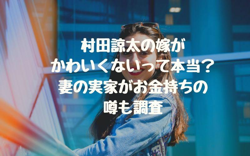 村田諒太の嫁がかわいくないって本当?妻の実家がお金持ちの噂も調査