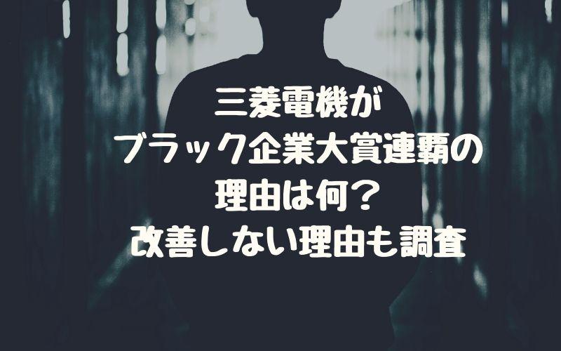 三菱電機がブラック企業大賞連覇の理由は何?改善しない理由も調査