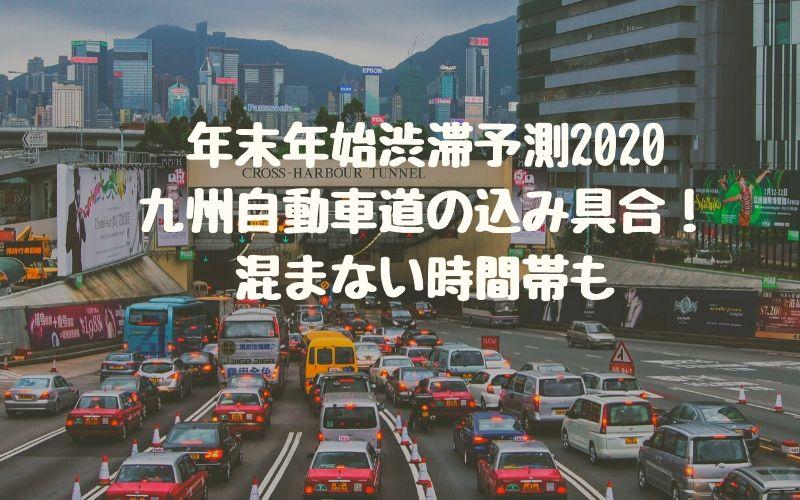 年末年始渋滞予測2020九州自動車道の込み具合!混まない時間帯も