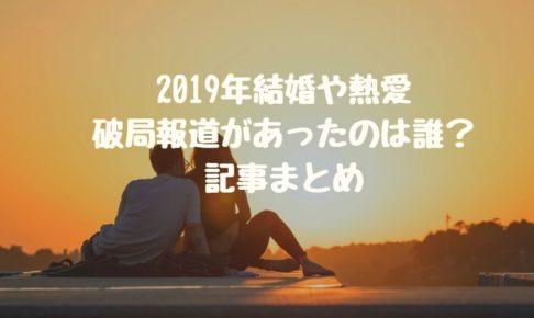 2019年の結婚・熱愛や破局報道があったのは誰?記事まとめ