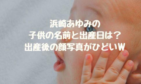 浜崎あゆみの子供の名前と出産日は?出産後の顔写真がひどいw