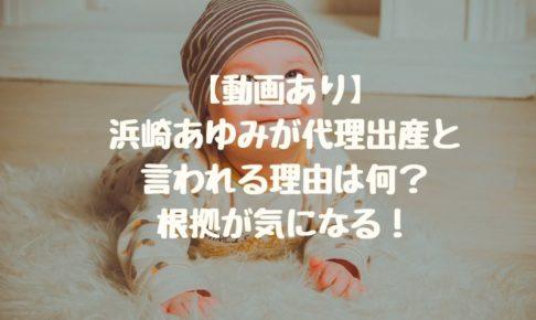 【動画あり】浜崎あゆみが代理出産と言われる理由は何?根拠が気になる!