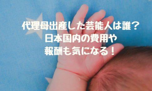 代理母出産した芸能人は誰?日本国内の費用や報酬も気になる!