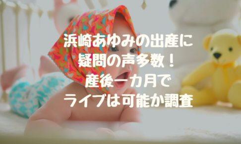 浜崎あゆみの出産に疑問の声多数!産後一カ月でライブは可能か調査