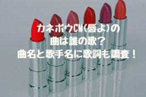 カネボウCM(唇よ)の曲は誰の歌?曲名と歌手名に歌詞も調査!