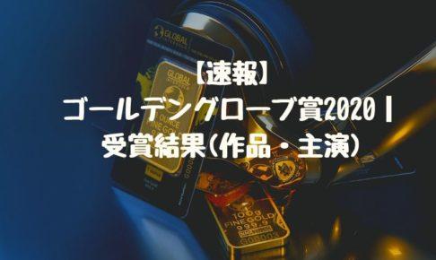 【速報】ゴールデングローブ賞2020|受賞結果(作品・主演)