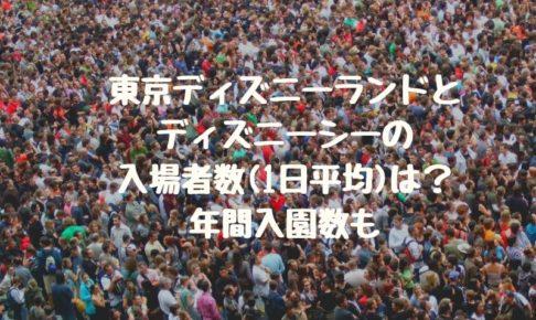 東京ディズニーランドとシーの入場者数(1日平均)は?年間入園数も