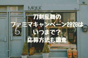https://www.family.co.jp/content/dam/family/campaign/2001_toukenranbu_cp/2001_toukenranbu_oubo.pdf