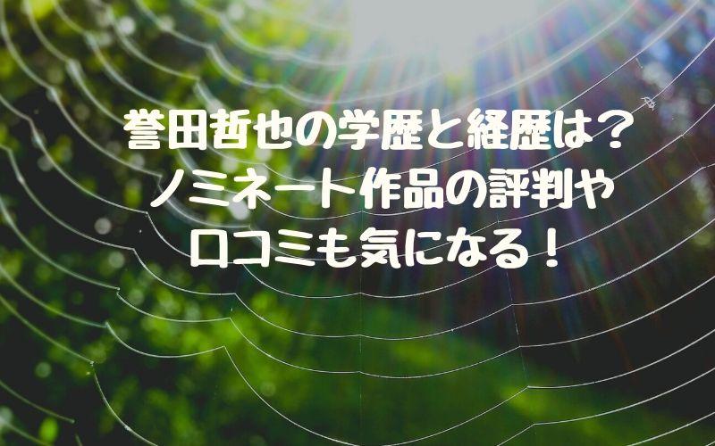 誉田哲也の学歴と経歴は?ノミネート作品の評判や口コミも気になる!