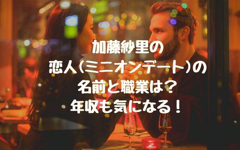 加藤紗里の恋人(ミニオンデート)の名前と職業は?年収も気になる!