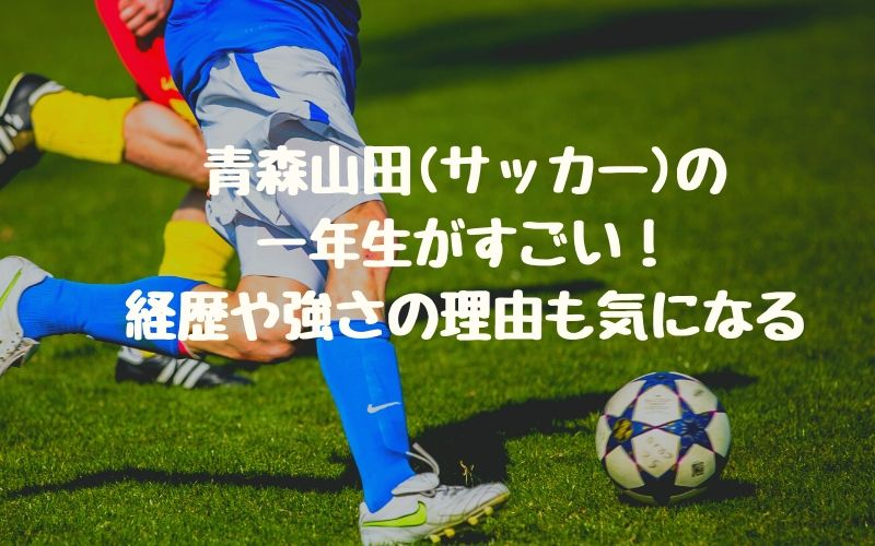 青森山田(サッカー)の一年生がすごい!経歴や強さの理由も気になる