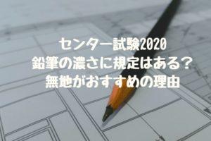 センター試験2020鉛筆の濃さに規定はある?無地がおすすめの理由
