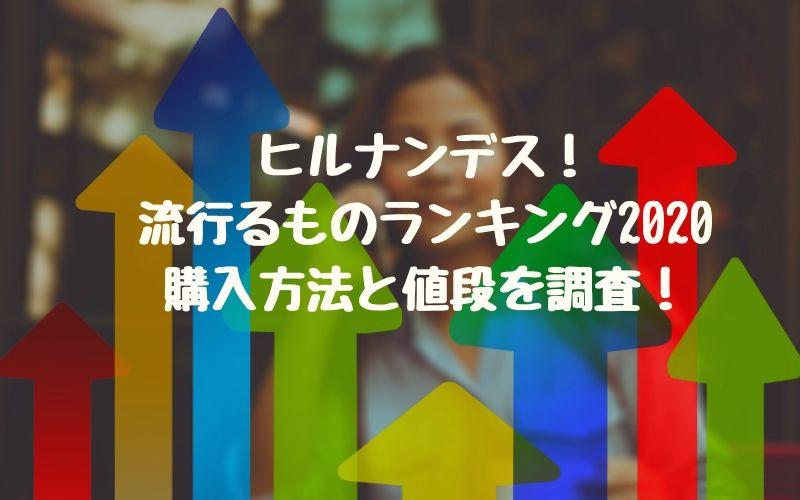 ヒルナンデス流行るものランキング2020|購入方法と値段を調査!