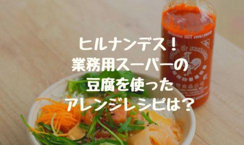 ヒルナンデス!業務用スーパーの豆腐を使ったアレンジレシピは?