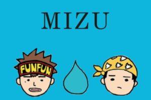 MIZUとゆずの関係性が気になる!プロフィールとデビュー秘話も