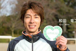 和田竜二騎手はイケメン?かっこいい画像と面白い動画にファンの声も