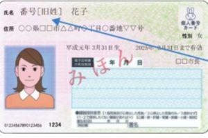 マイナンバーカードがすぐに欲しい!スマホ申請の場合はいつ届く?